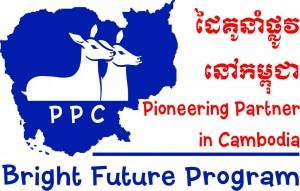 PPC-BFP logo